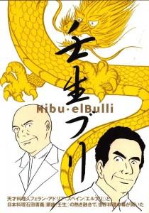 MibuBulli1
