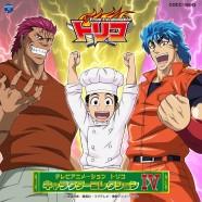 Manga Gourmet: El jardín de las delicias